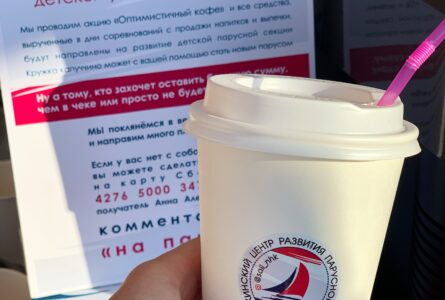 Благотворительная акция «Оптимистичный кофе»
